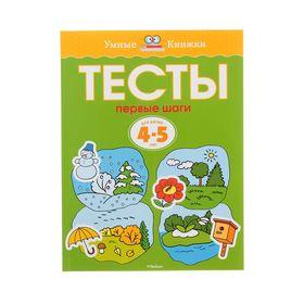 Тесты «Первые шаги»: для детей 4-5 лет. Земцова О. Н.