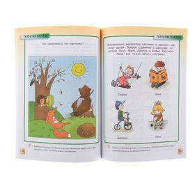 Developmental tests: for children 2-3 years old. Zemtsova O. N.