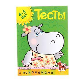 Тесты для детей 4-5 лет, с наклейками. Земцова О. Н.
