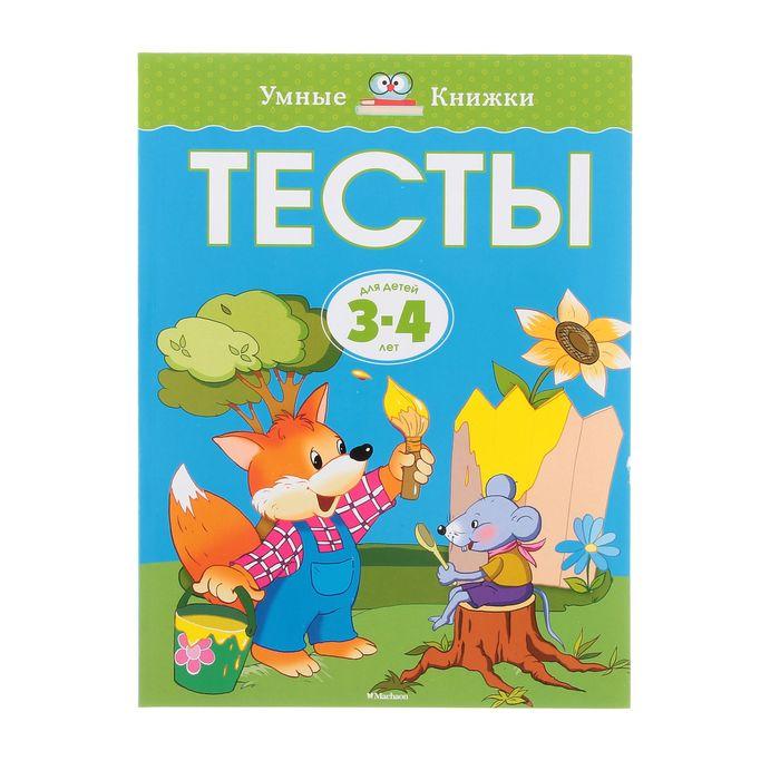 Тесты для детей 3-4 лет. Земцова О. Н. - фото 106539439