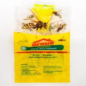 """Ловушка """"Argus"""", от ос, мух и шершней, 1шт"""