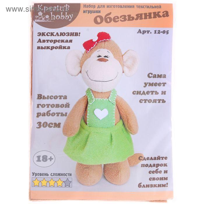 """Набор для создания текстильной игрушки """"Обезьянка в зеленом сарафане"""" 30 см"""
