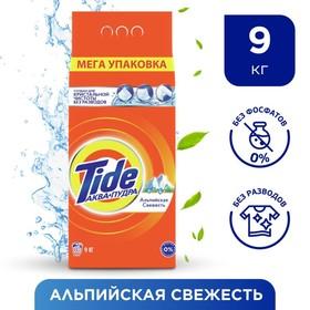"""Стиральный порошок Tide """"Альпийская свежесть"""", автомат, 9 кг"""