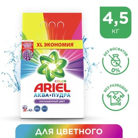 Порошок стиральный Ariel автомат Color Style, 4.5 кг