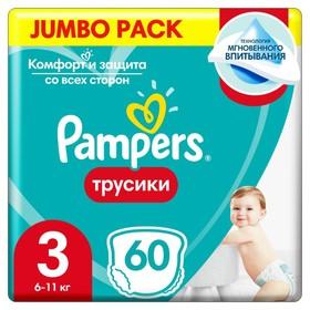 Подгузники-трусики Pampers для мальчиков и девочек, 6-11 кг, 60 шт.