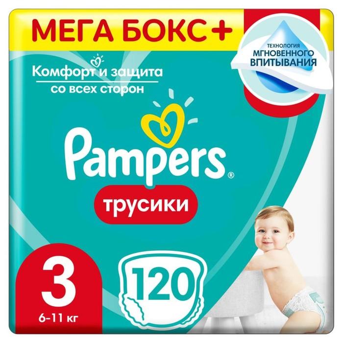 """Подгузники-трусики """"Памперс для мальчиков и девочек миди"""", 6-11 кг, 120 шт."""