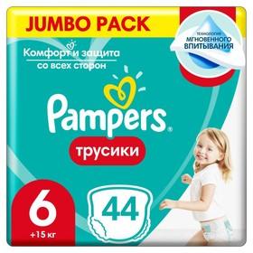 Подгузники-трусики «Pampers» Extra Large, от 15 кг, 44 шт
