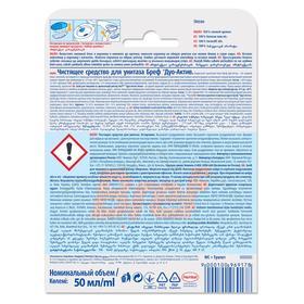 Блок для чистки и свежести унитаза Bref Duo Aktiv «Океан», 50 г - фото 7392735
