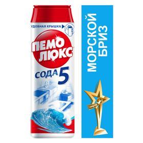 """Чистящее средство Пемолюкс порошок """"Морской Бриз"""" , 480г"""