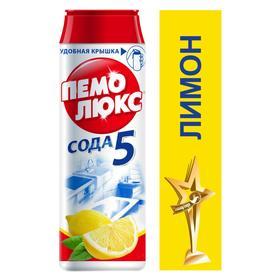 Чистящее средство Пемолюкс порошок Лимон, 480 г