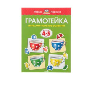 Грамотейка. Интеллектуальное развитие детей 4-5 лет. Земцова О. Н.