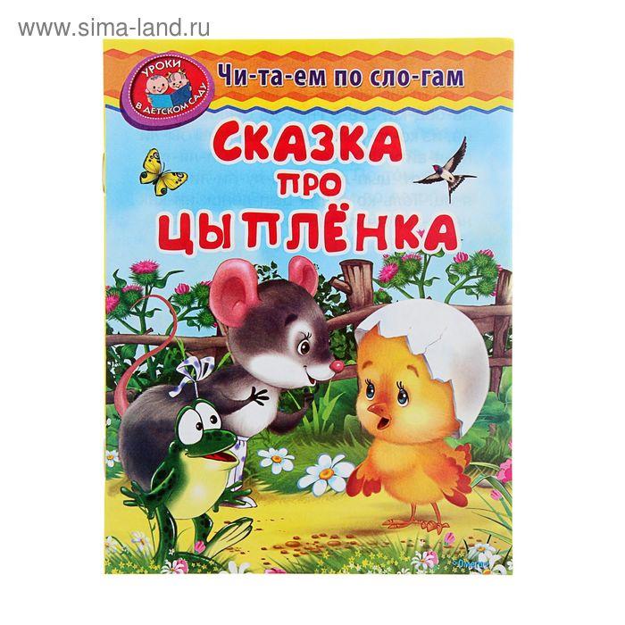 """Читаем по слогам """"Сказка про цыпленка"""""""
