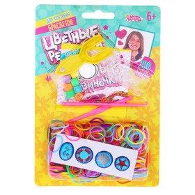 "Loom bands for weaving, ""the Sea"", set of 200 rubber bands, 2 metal charm, beads, stickers, tools and a master class"