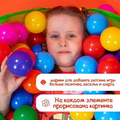 Шарики для сухого бассейна с рисунком, диаметр шара 7,5 см, набор 210 штук, разноцветные
