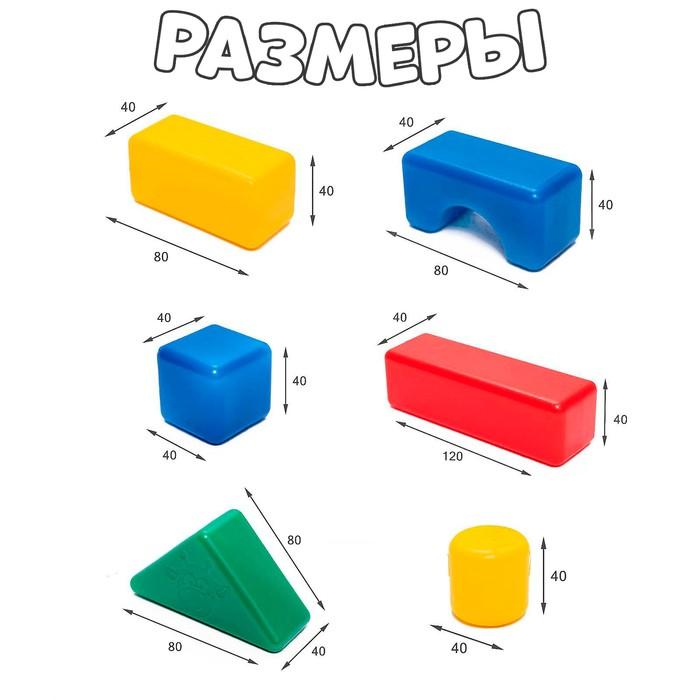 Строительный набор, 60 элементов, 4 х 4 см - фото 416506699