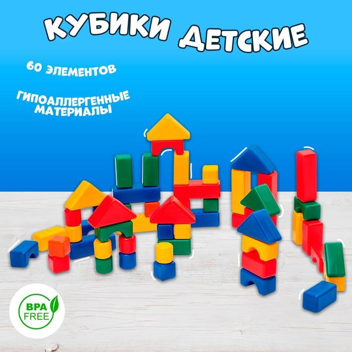Строительный набор, 60 элементов, 4 х 4 см - фото 416506700