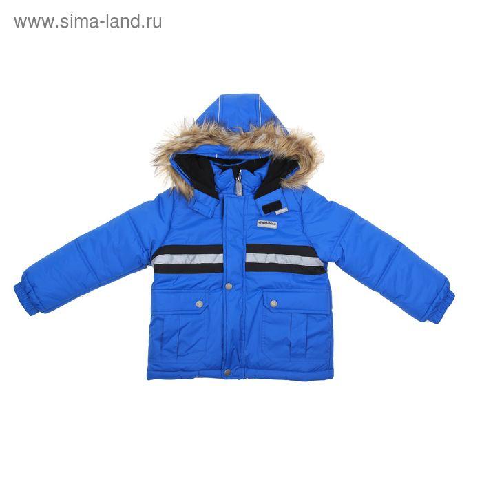 Куртка для мальчика, рост 122 см (64), цвет голубой CK 6C003