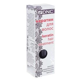 Кератин для волос DNC 20 мл