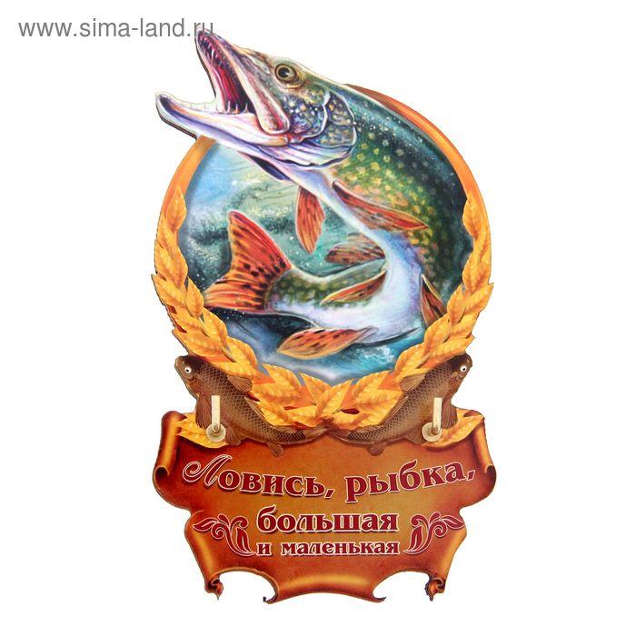 """Ключница """"Ловись рыбка"""""""