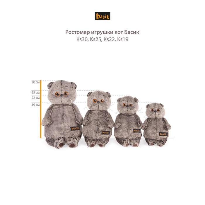 Мягкая игрушка «Басик шеф-повар», 22 см - фото 4469051