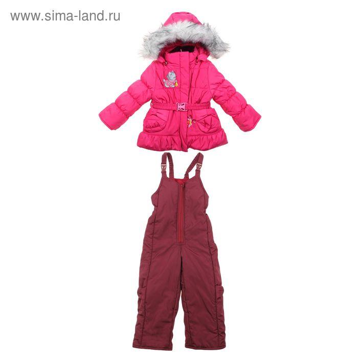 Комплект зимний для девочки, рост 92 см, цвет розовый Ш-091