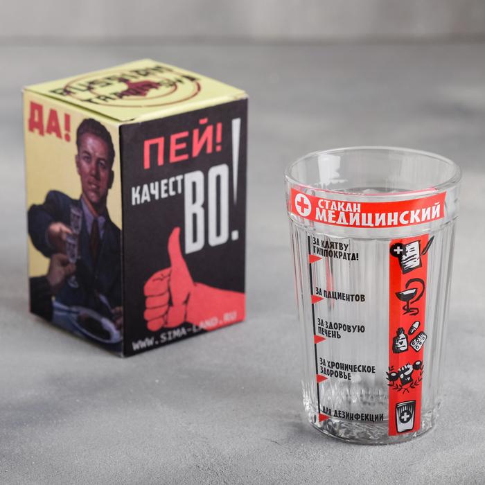 """Стакан граненый """"Медицинский"""", 250 мл"""