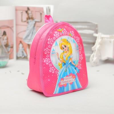 """Рюкзак детский """"Наша принцесса"""", цвет розовый"""