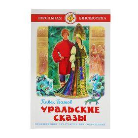 Ural tales. Bazhov P.P.