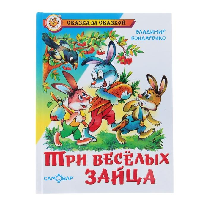 Три веселых зайца. Автор: Бондаренко