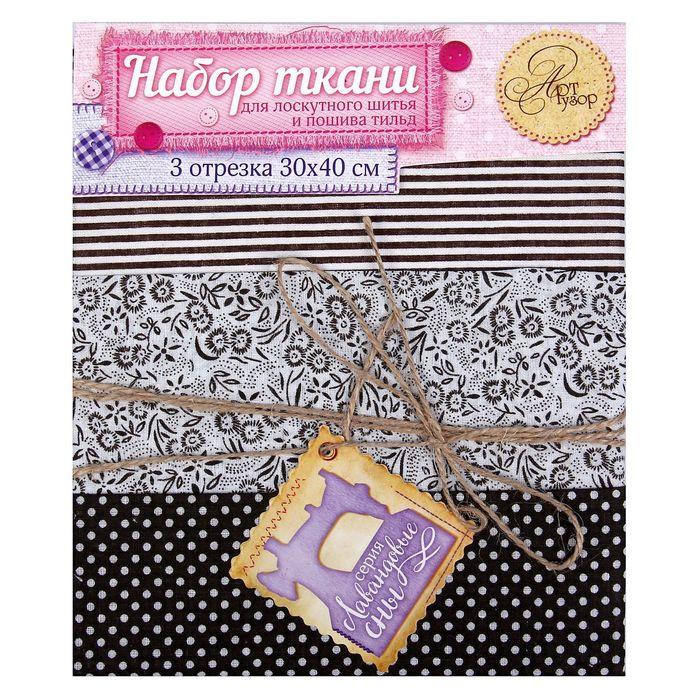 Набор ткани для пэчворка (3 шт) «Чёрно‒белый», 30 × 40 см