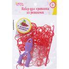 Резиночки для плетения, набор 200 шт., крючок, крепления, пяльцы, аромат винограда, цвет красный