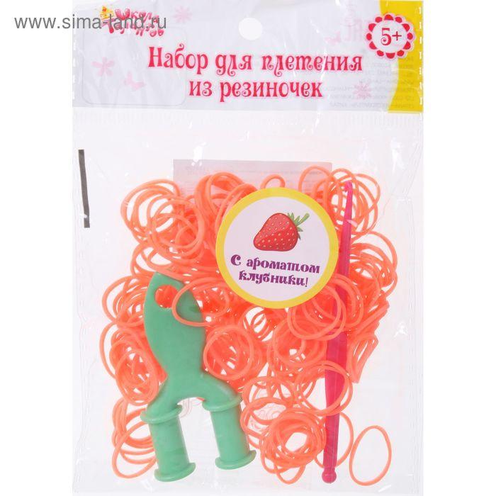 Резиночки для плетения, набор 200 шт., крючок, крепления, пяльцы, аромат клубники, цвет оранжевый