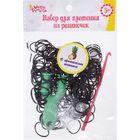 Резиночки для плетения, набор 200 шт., крючок, крепления, пяльцы, аромат ананаса, цвет чёрный