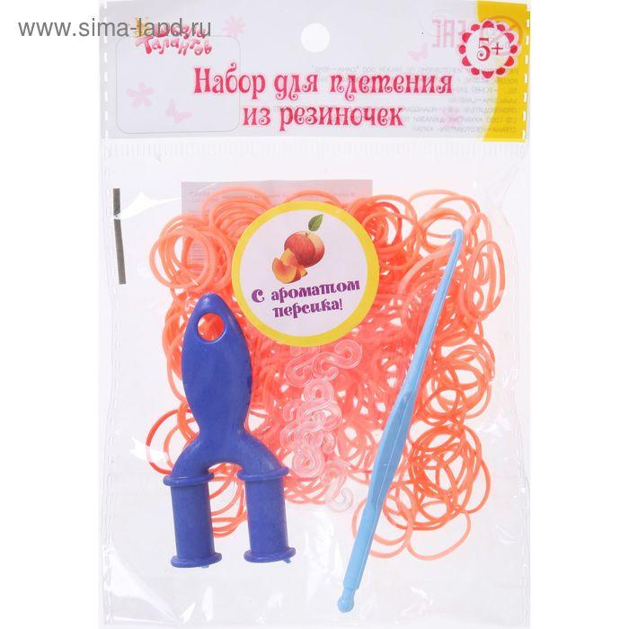Резиночки для плетения, набор 200 шт., крючок, крепления, пяльцы, аромат персика, цвет оранжевый