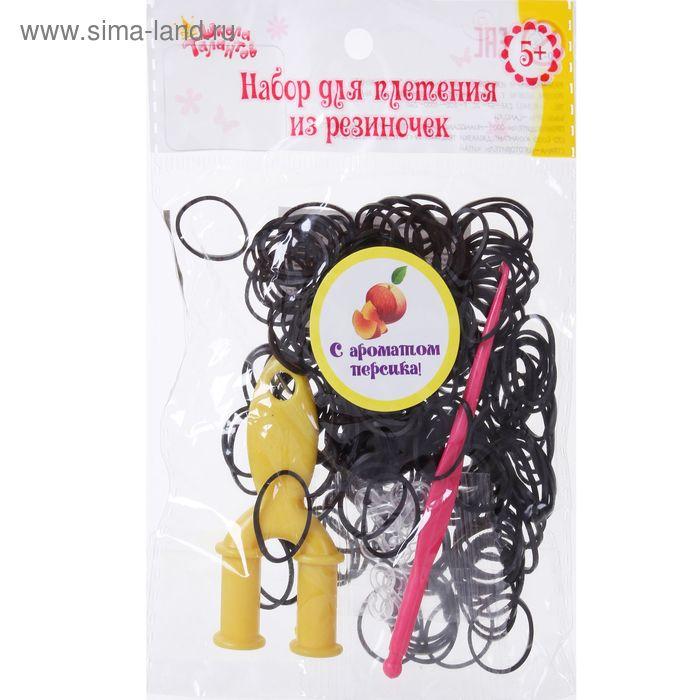 Резиночки для плетения, набор 200 шт., крючок, крепления, пяльцы, аромат персика, цвет чёрный