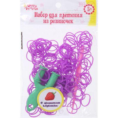 Резиночки для плетения, набор 200 шт., крючок, крепления, пяльцы, аромат клубники, цвет фиолетовый