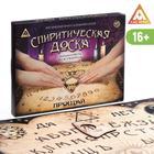 Ouija the Ouija Board