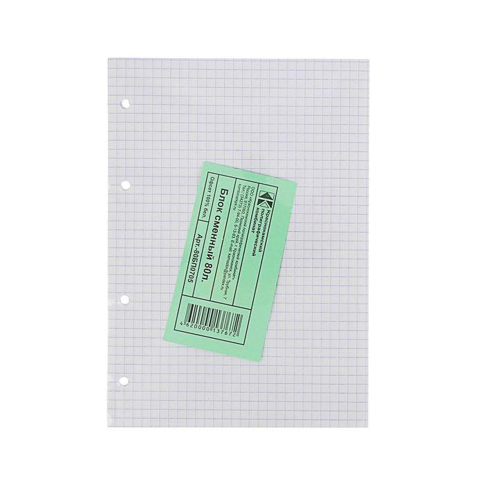 Сменный блок для тетрадей на кольцах А5, 80 листов клетка, офсет №1 60 гр/м2 белизна 100%