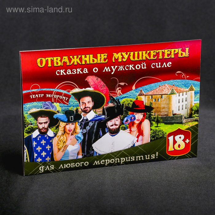"""Игра театр-экспромт """"Отважные мушкетеры"""""""