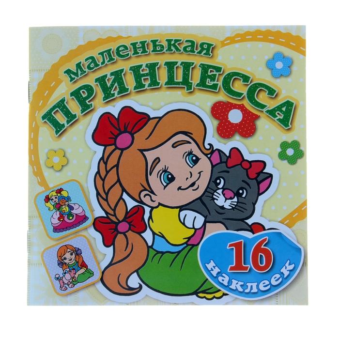 Раскраска Забавный котенок с наклейками 16стр