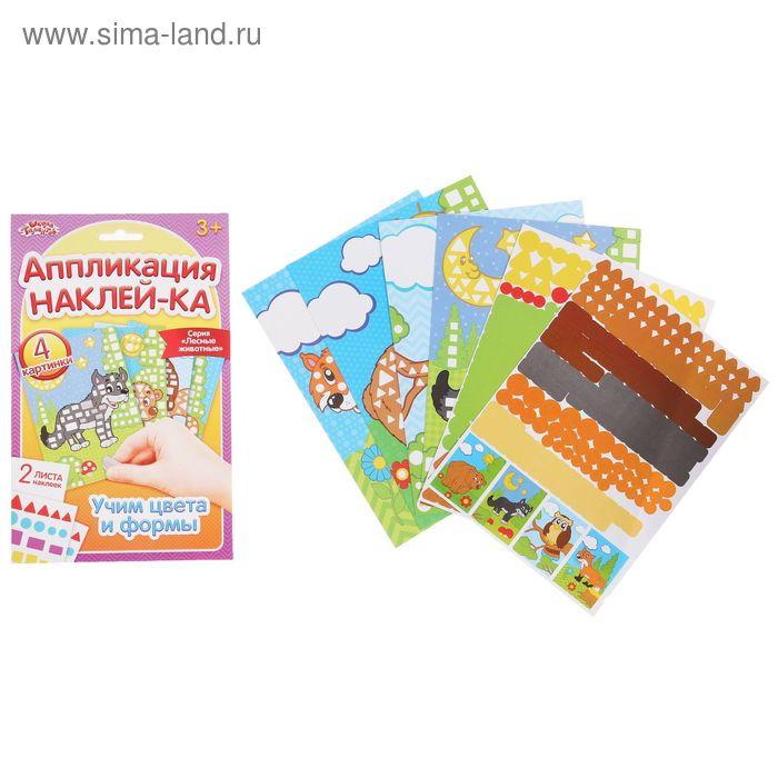 """Аппликация наклейками А5 """"Лесные животные"""": 4 картинки + 2 листа наклеек"""