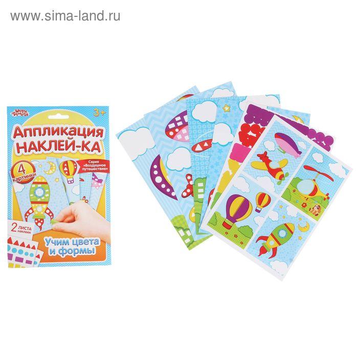 "Аппликация наклейками А5 ""Воздушное путешествие"": 4 картинки + 2 листа наклеек"