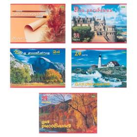 Альбом для рисования А4, 24 листа на скрепке «Пейзажи», обложка офсет 120 г/м2, блок офсет 100 г/м2, 5 видов, МИКС