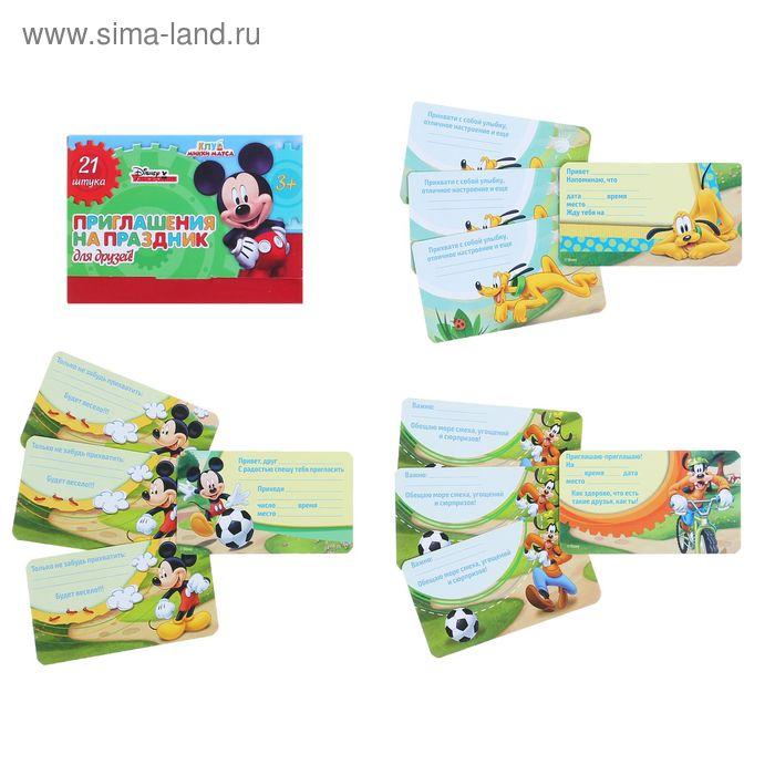 """Приглашения на праздник """"Микки Маус и его друзья"""", Микки Маус и друзья"""