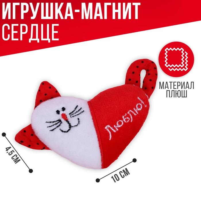 Магнит «Люблю», котик