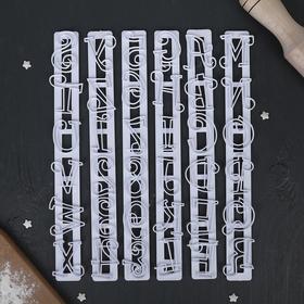 """Набор печатей для марципана и теста 25х9 см """"Буквы и Цифры"""", 6 шт"""