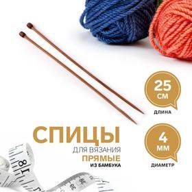 Спицы для вязания, прямые, d = 4 мм, 25 см, 2 шт Ош