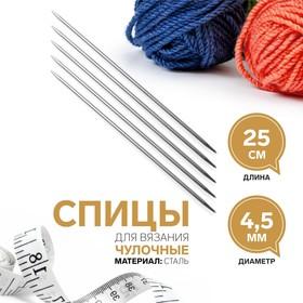 Спицы для вязания чулочные, d = 4,5 мм, 25 см, 5 шт