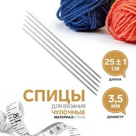 Спицы для вязания чулочные, d = 3,5 мм, 25 см, 5 шт