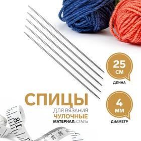 Спицы для вязания чулочные, d=4мм, 25см, 5шт